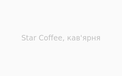 Логотип Star Coffee г. Тернополь