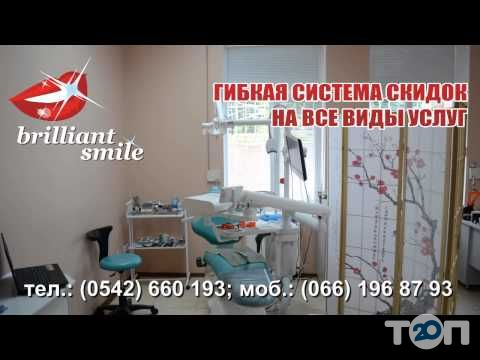 Brilliant Smile, стоматологія м. Суми