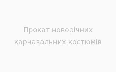 Логотип Прокат новорічних карнавальних костюмів м. Вінниця 979ade7b2bab1