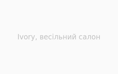 Логотип Ivory ca89fdde532b1