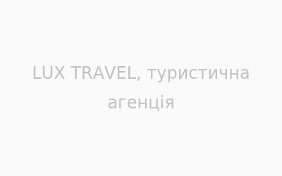 Логотип LUX TRAVEL м. Житомир