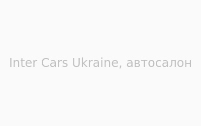Inter Cars Ukraine, автосалон