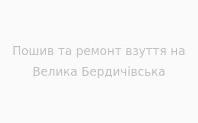 Ательє та ремонт одягу у Житомирі. Відгуки житомирян 7a6386f303658